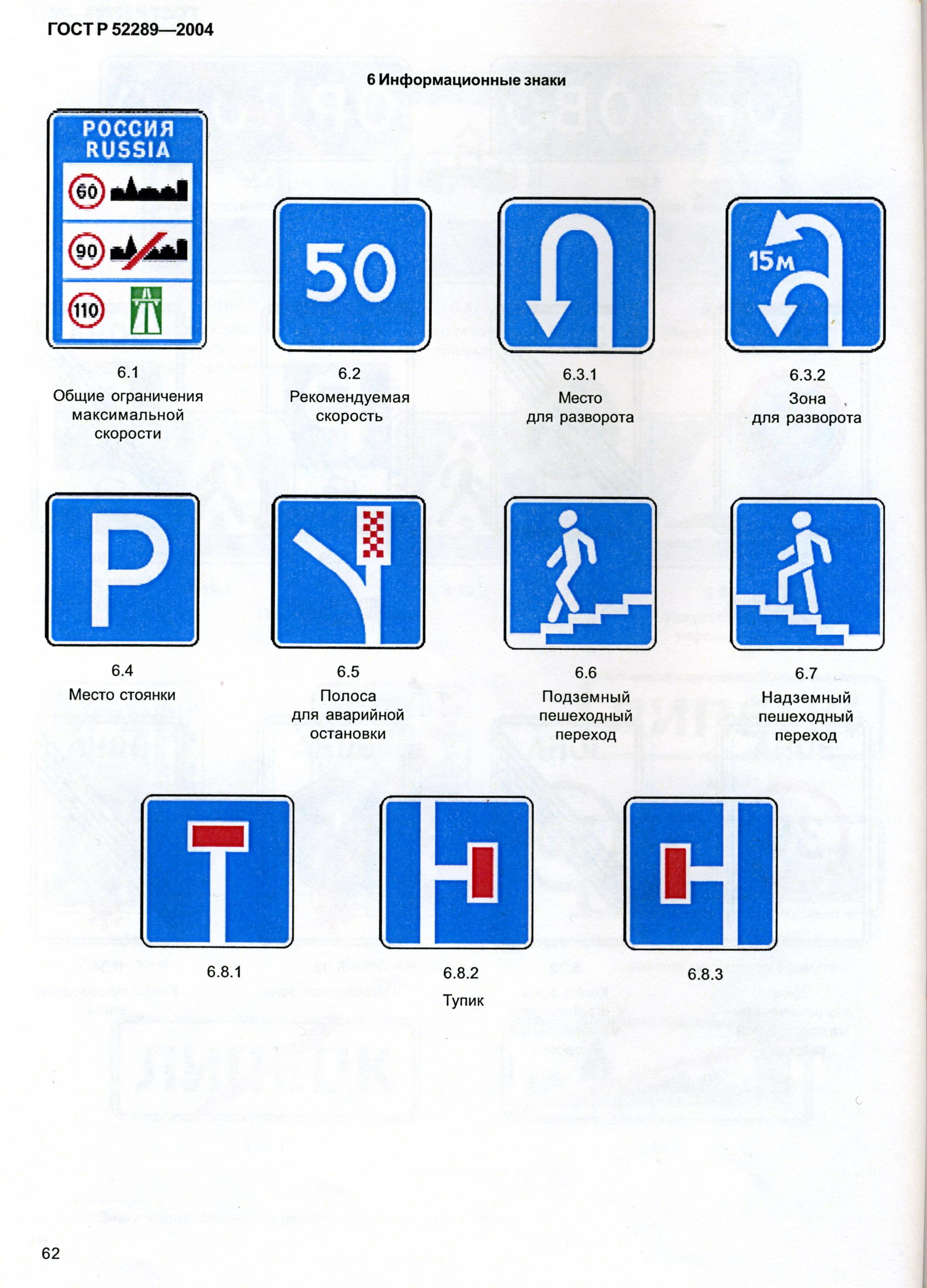 маникюр френч картинки информационных знаков и их название вестника виде