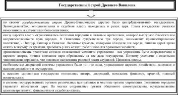 Реферат древний вавилон общественный и государственный строй 8180