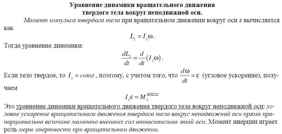 формула для определения момента инерции махового колеса