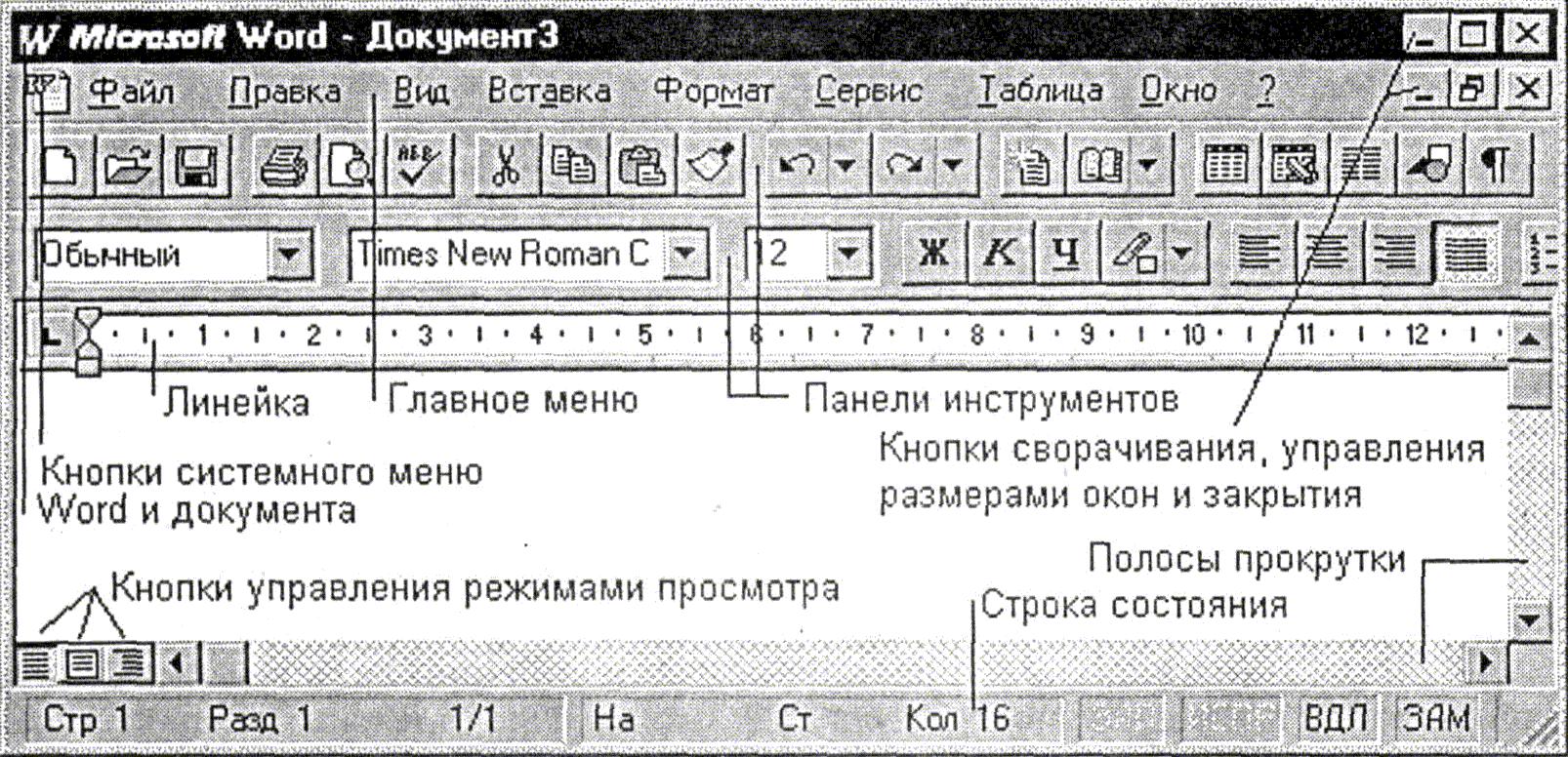 Реферат на тему технология обработки текстовой информации 9222