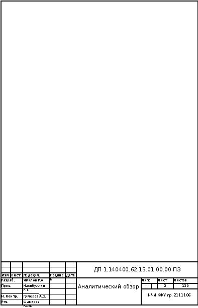 Постановка цели и задач дипломного проекта В данном разделе производится аналитический обзор существующих конструкций Рассматриваются виды фотохромных стекол В конце раздела ставятся цель и задачи