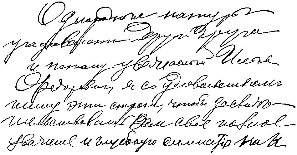первой разные виды почерка в картинках греции зимние распродажи