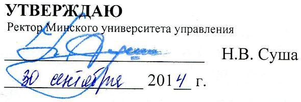 Программа Регистрационный № УД 006Мен р