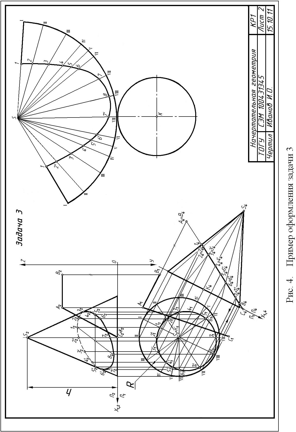 И начертательная графика решебник инженерная геометрия
