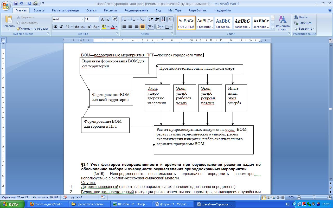 Решение задач по определению экономической эффективности мероприятий задачи и решение биологии по генетике
