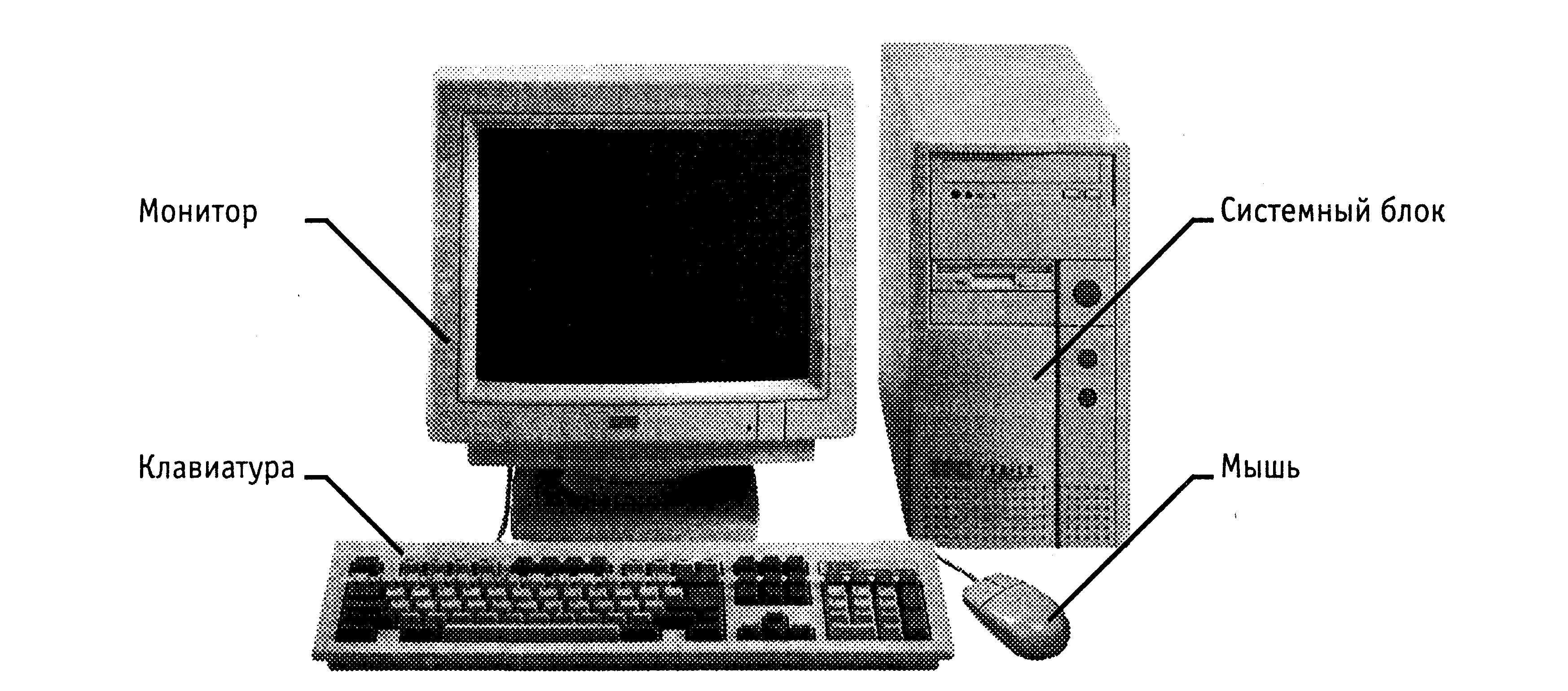 Базовая аппаратная конфигурация пк реферат 72