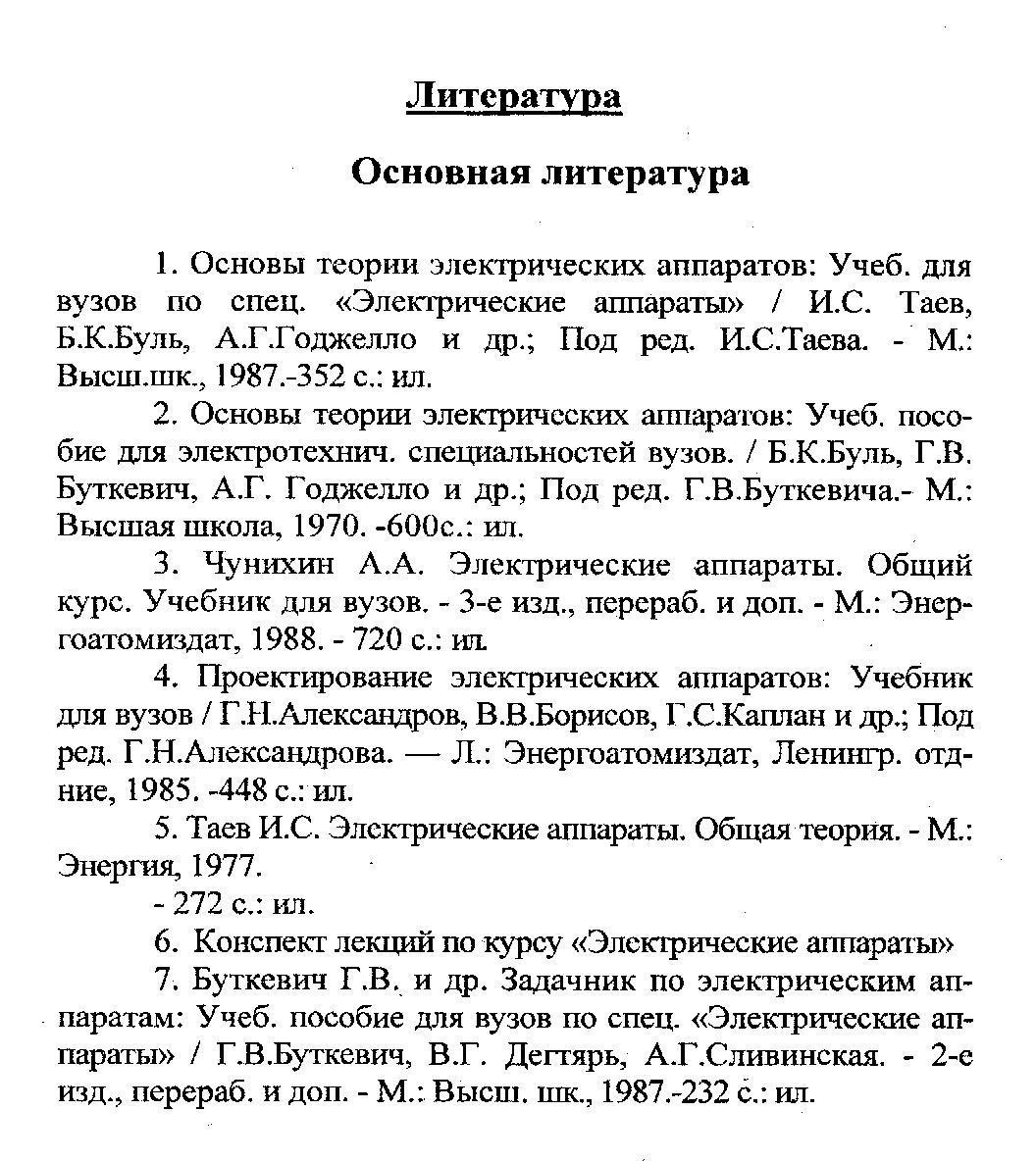 Буткевич Задачник По Электрическим Аппаратам 1987