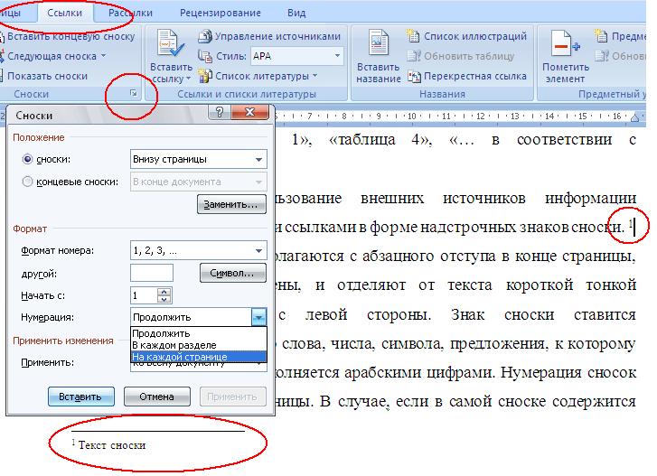 Требования к оформлению курсовой работы Пример 5 Вставка сносок в текст