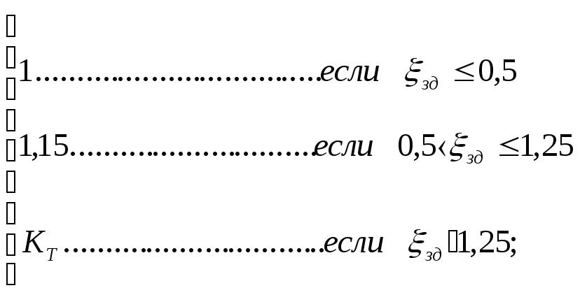 Оформление и защита контрольной работы Справочные данные для решения задачи № 1