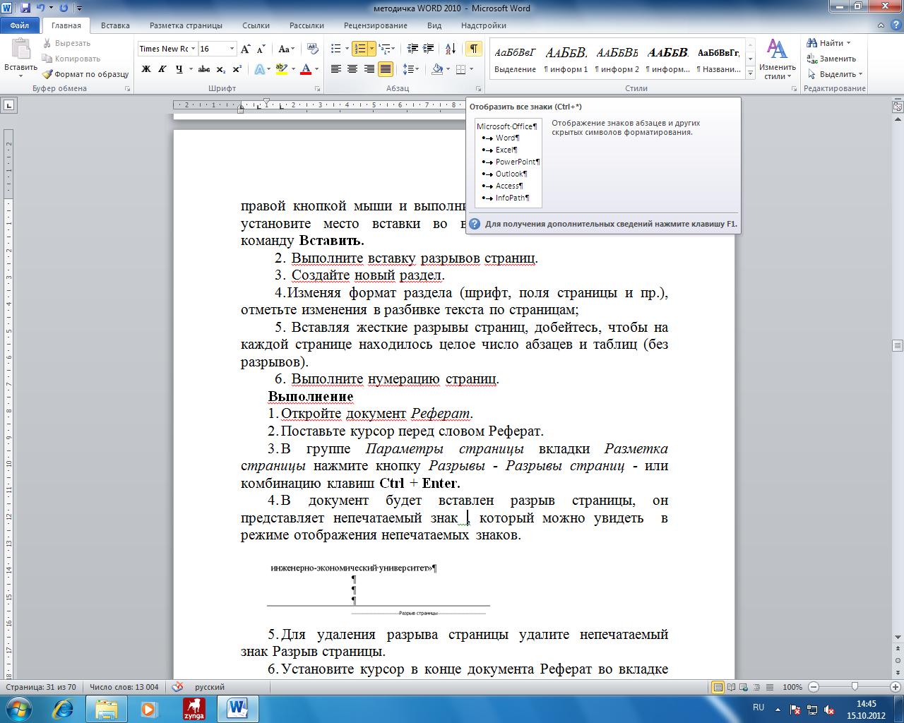 Реферат Текстовый процессор word  В документ будет вставлен разрыв страницы он представляет непечатаемый знак