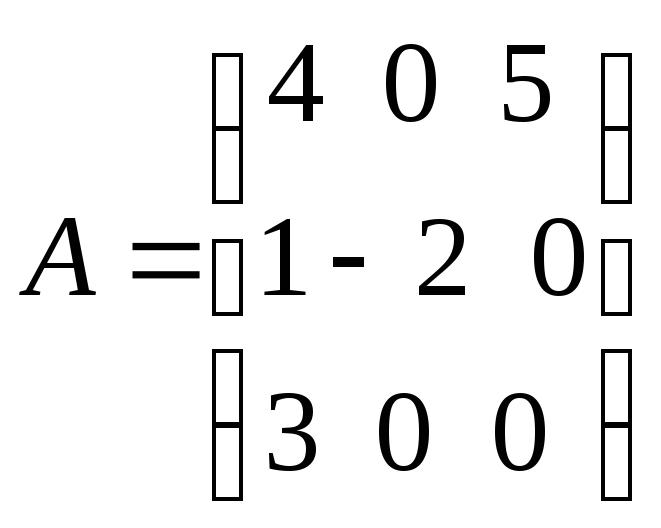 Вопросы для самопроверки к контрольной работе № 41 60 Даны матрицы