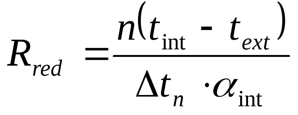 Состав курсовой работы rвнд м²·ºС Вт должно быть не менее произведения 0 6· rred здесь rred приведенное сопротивление теплопередаче стен определяемое по формуле