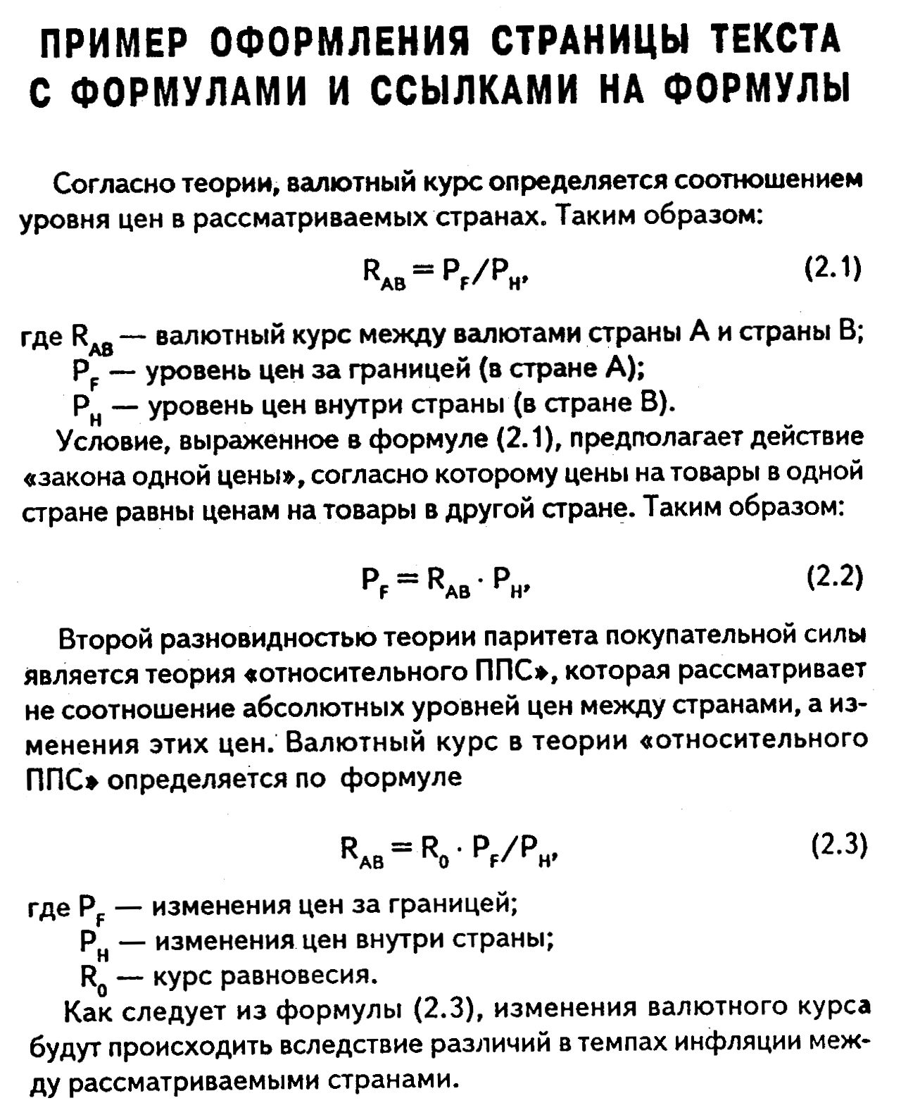 Обозначение формул в дипломе Автор gyh fghfg Обозначение ссылок на формулы в дипломной работе