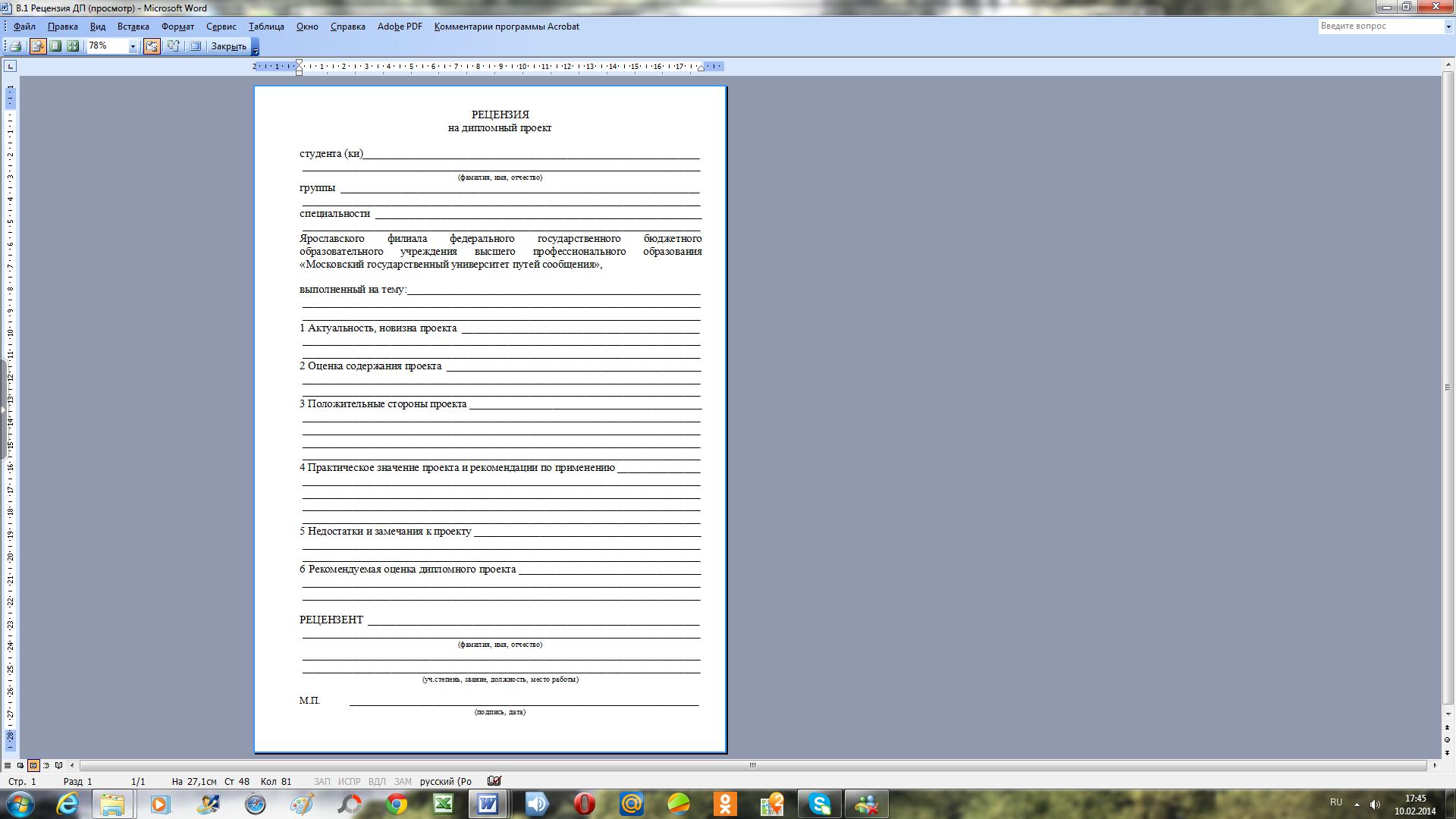 Оформление ТитульнОго листА Рисунок 7 1 Рецензия на дипломный проект