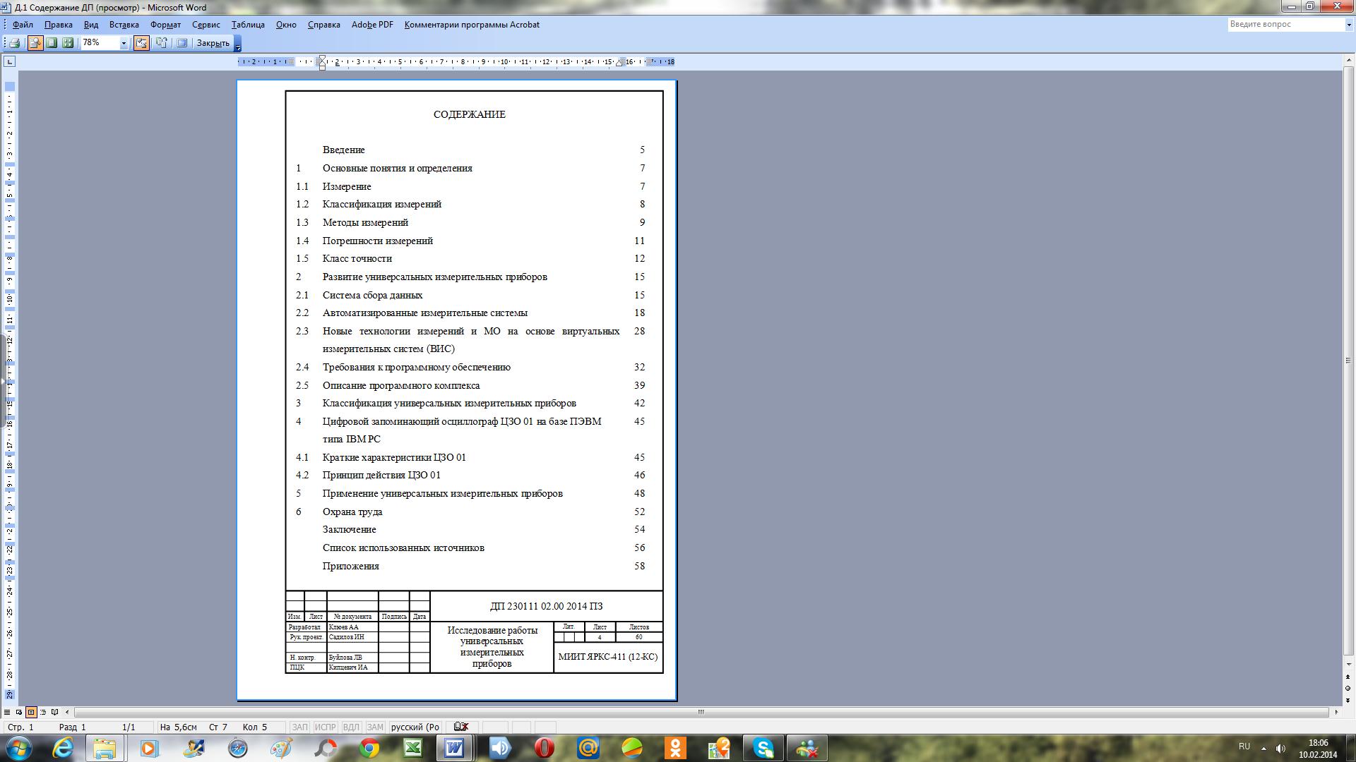 Оформление ОтзывА руководителя дипломного проекта работы Пример заполнения основной надписи первого листа пояснительной записки дипломного проекта работы приведен на рисунке 9 4
