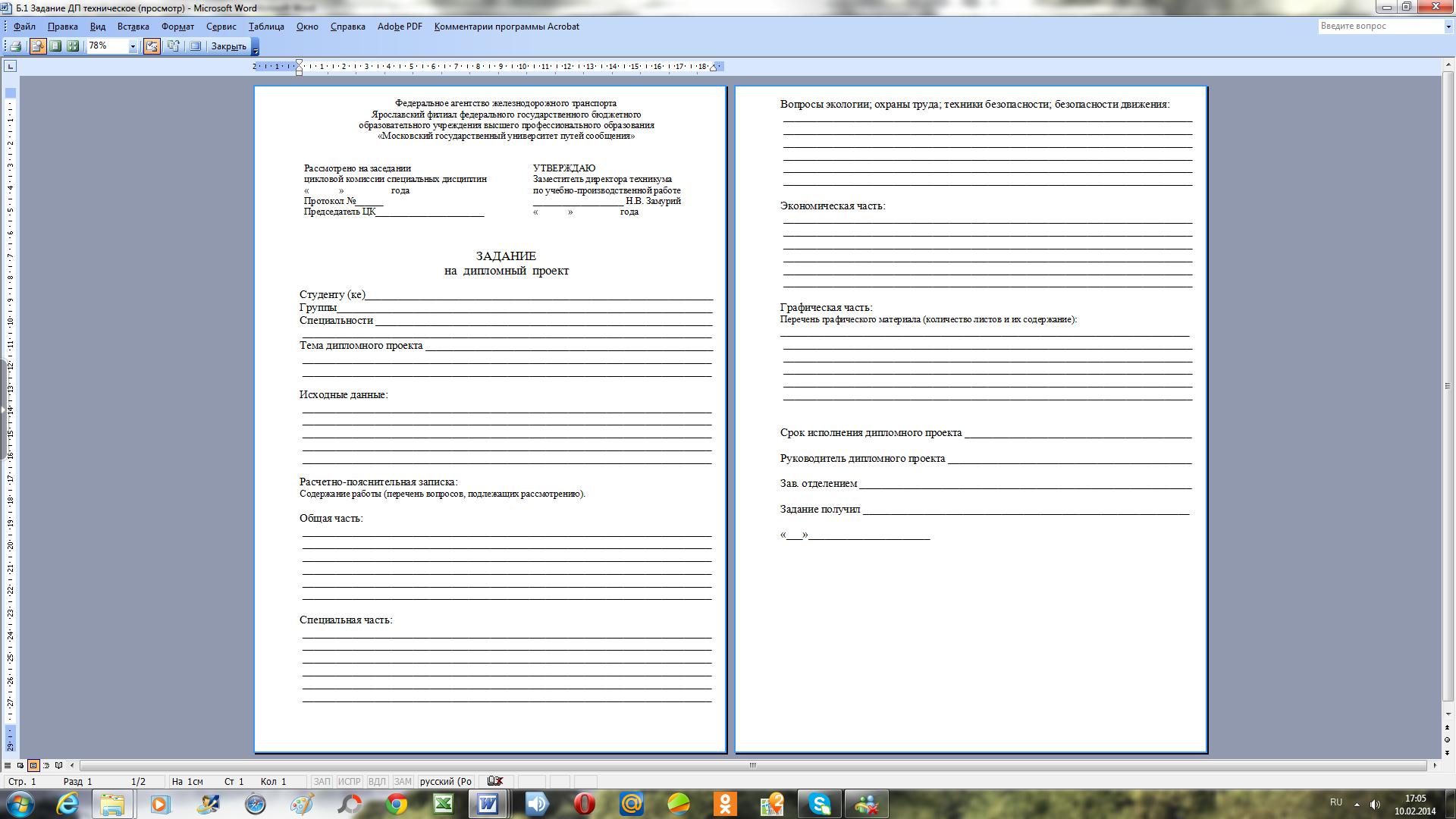 Оформление ТитульнОго листА Пример задания на дипломный проект работу представлен на рисунке 6 1 располагается на двух листах формата А4