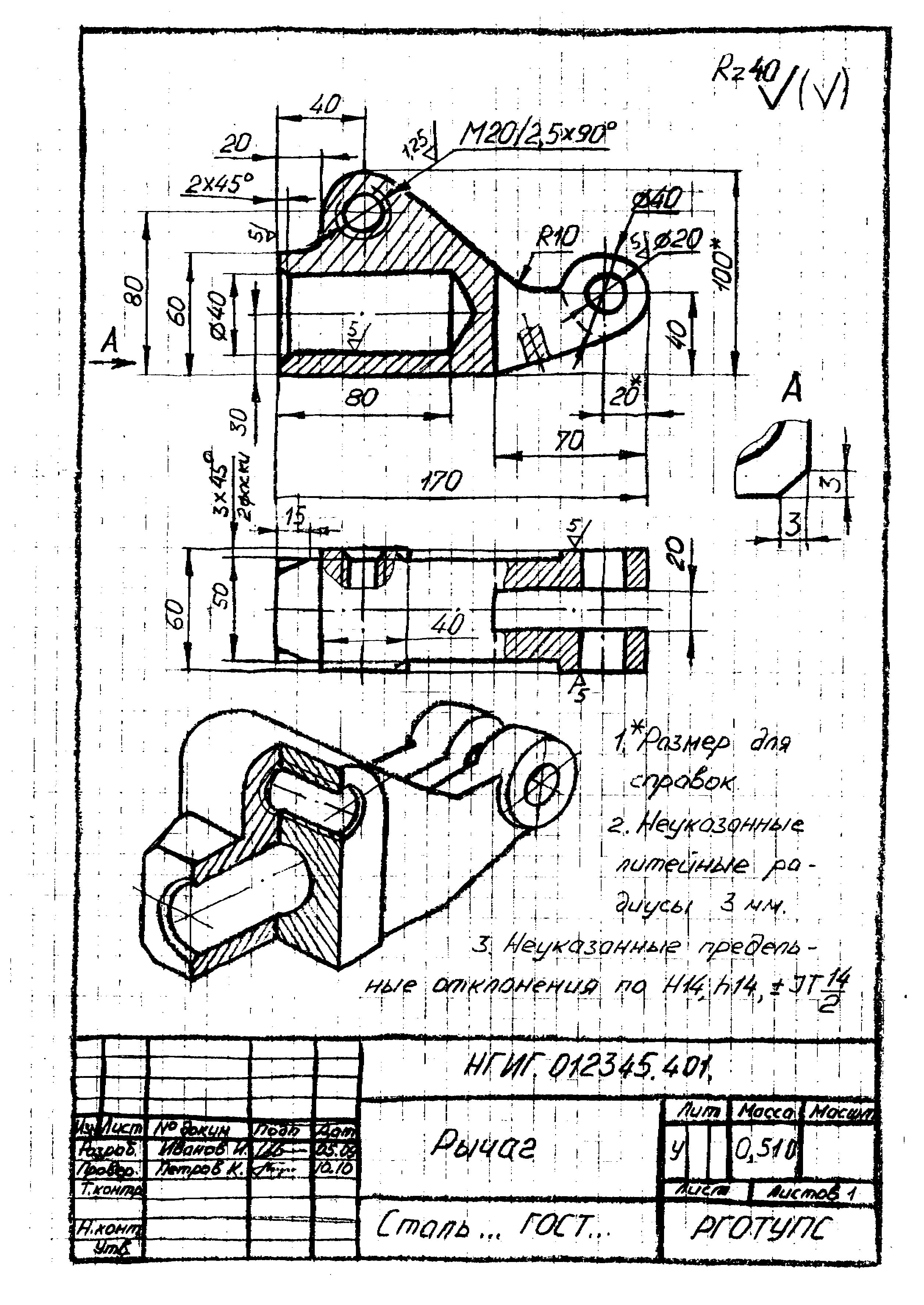Содержание контрольной работы  9 Единая система конструкторской документации Основные положения Сборник М Издательство стандартов 1990