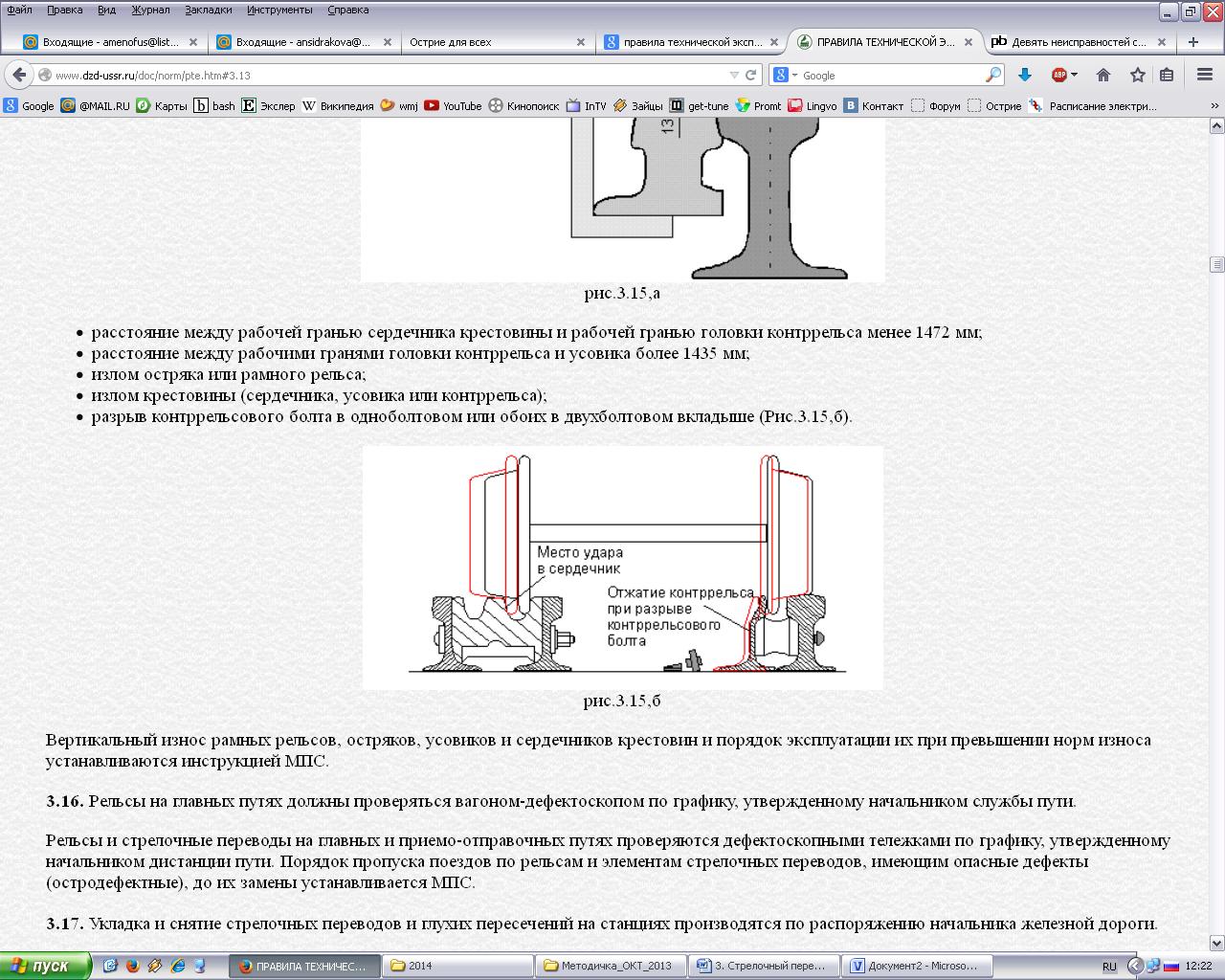 Схема стрелочного перевод
