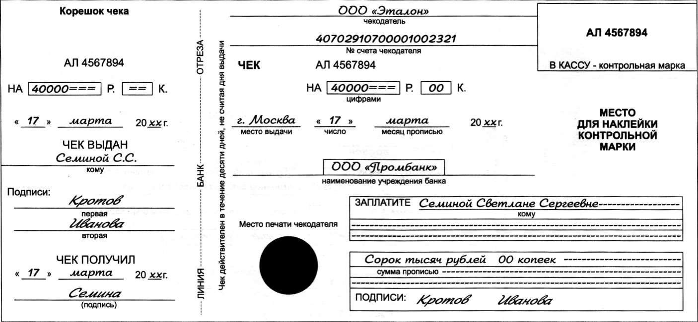чего нужна как заполнить чековую книжку на получение зарплаты станции метро Новокузнецкая