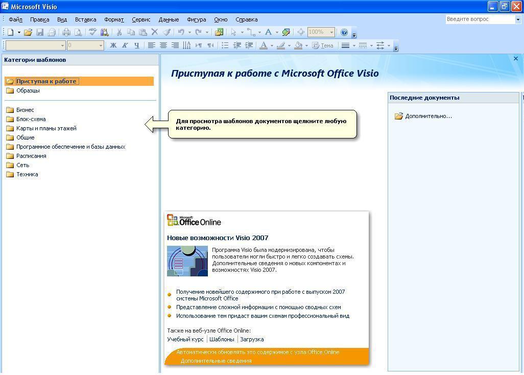 Download microsoft visio 2007 crack free