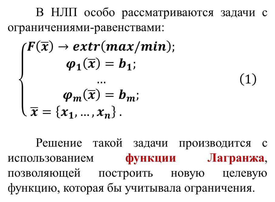 Решение задачи с функцией лагранжа решение задач механики в пакетах прикладных программ