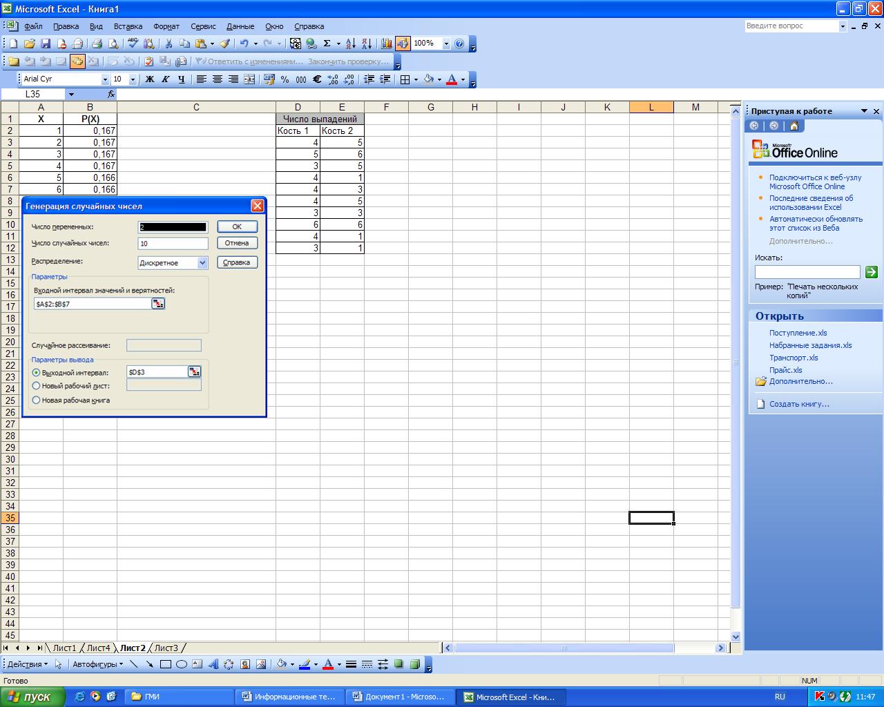 Excel: как поменять цифры на буквы в 36