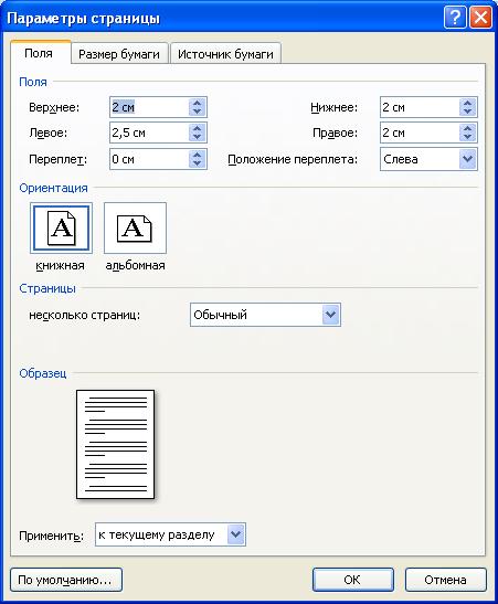 Рассмотрим примеры Используем команды вкладка Разметка страницы панель Параметры страницы кнопка Поля