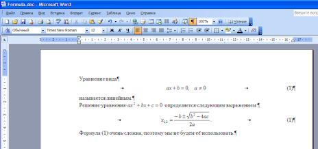 Нумерация формул