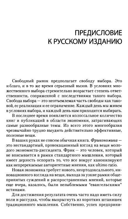 фрикономика читать