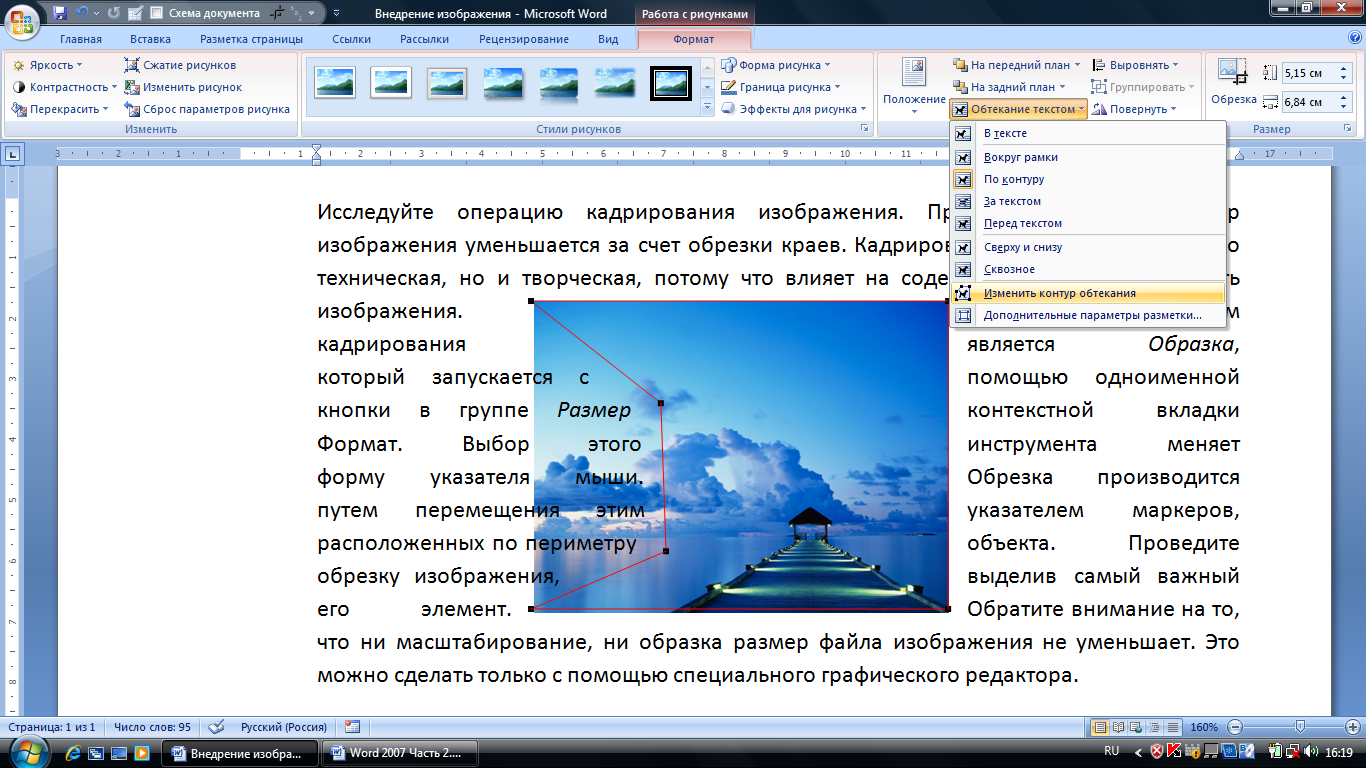 Как выровнять фотографию по центру веб-страницы 87