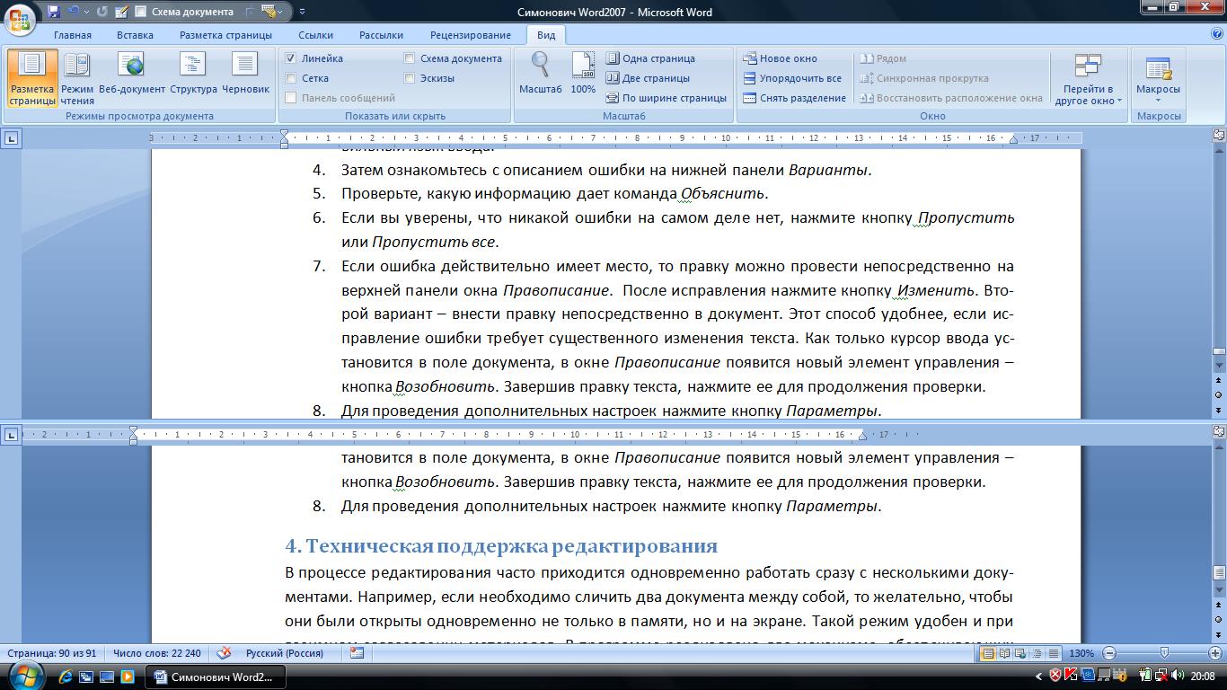 Печать документов PDF 87