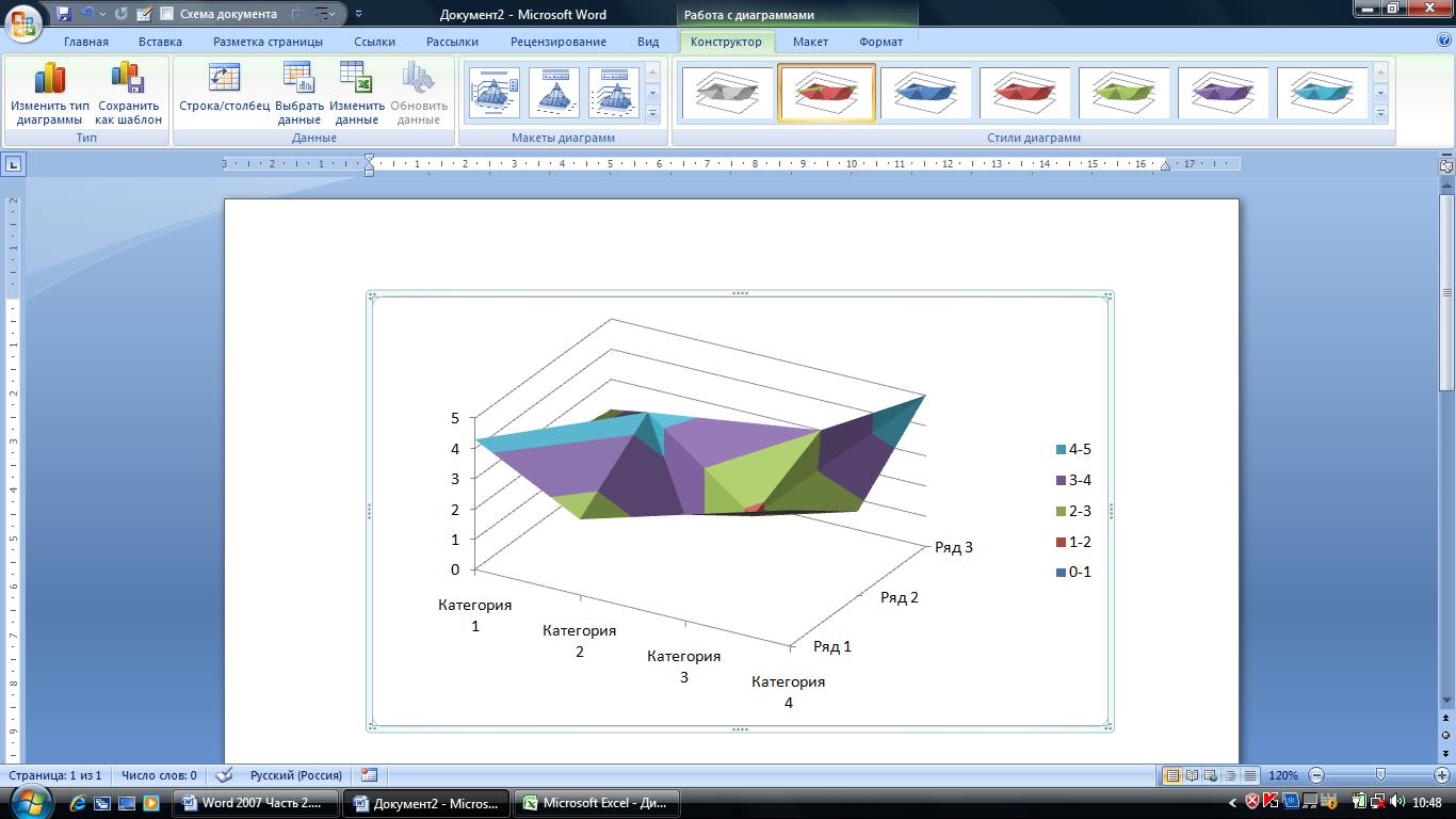Как сделать схематическую диаграмму в ворде