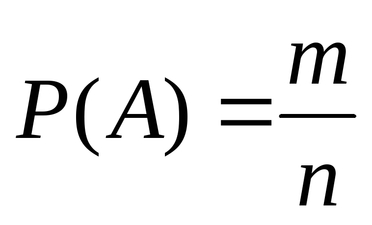 Как вычислить вероятность формула [PUNIQRANDLINE-(au-dating-names.txt) 29
