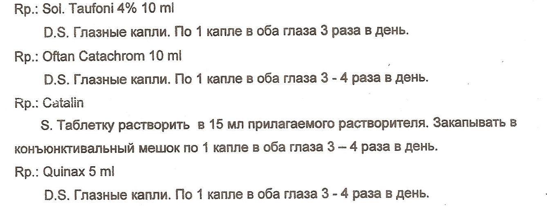 офлоксацин рецепт на латыни