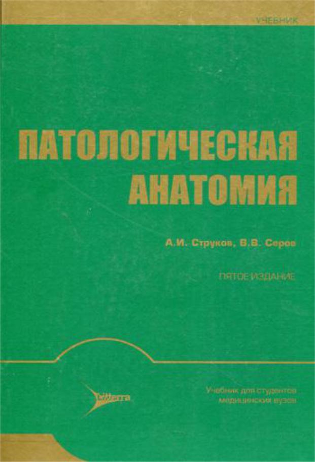 Методы исследования в патологической анатомии реферат 786
