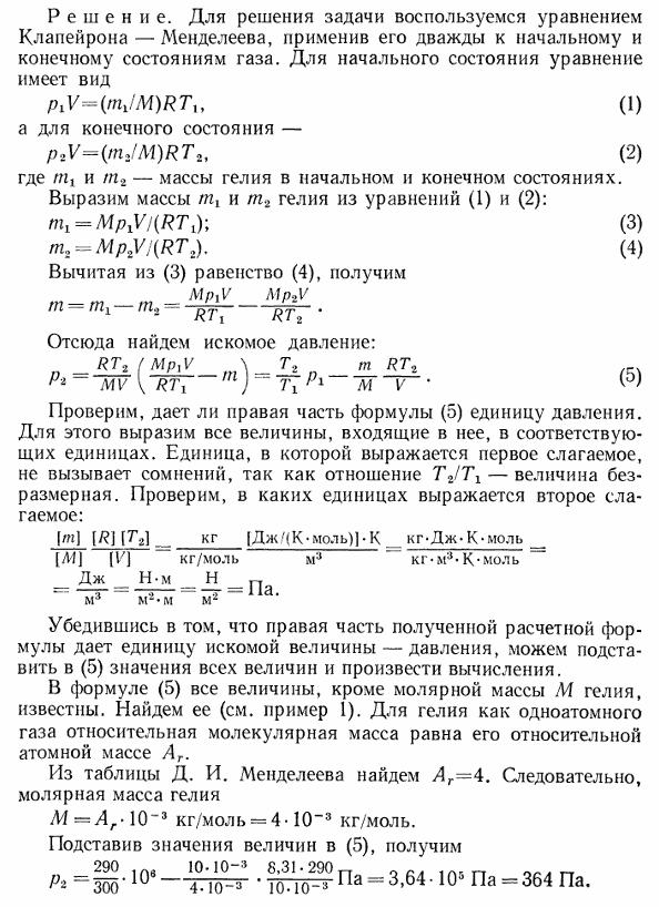 Формулы для решения задач по молекулярной физики решение задач действия с рациональными числами
