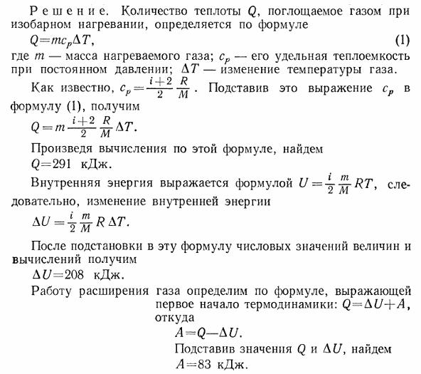Пример решения задач по молекулярной физике решение задач с олимпиады по информатике