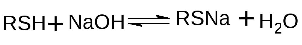Тиолы химические свойства
