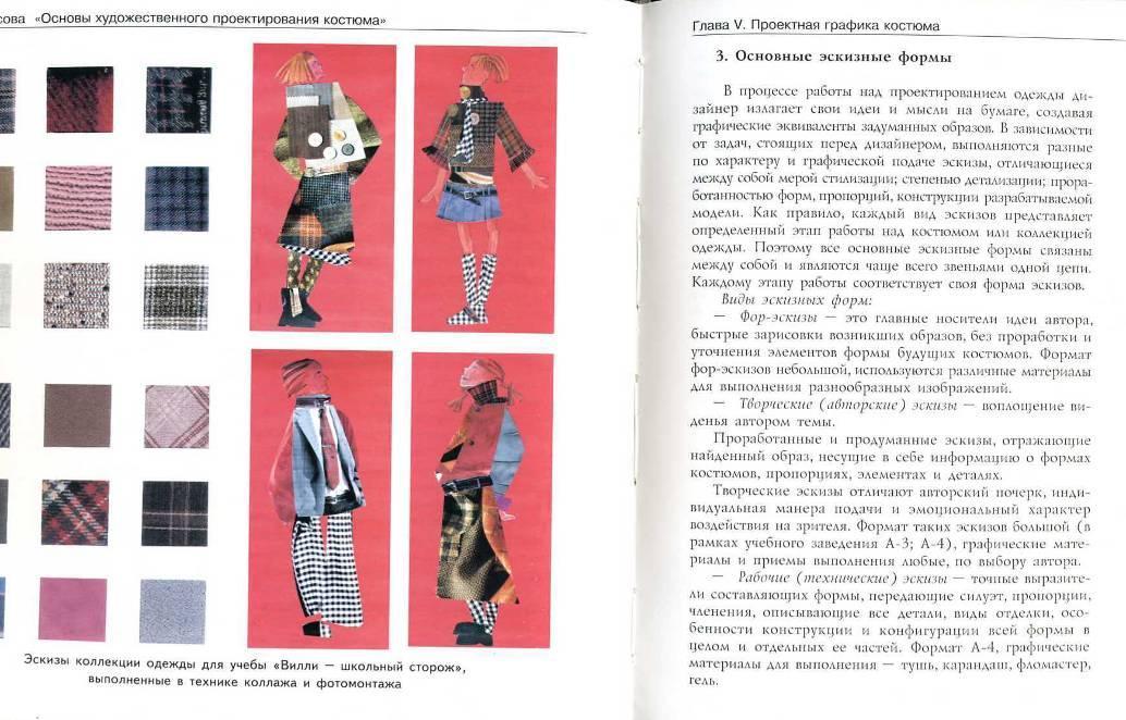 Основы художественного проектирования одежды реферат 9389