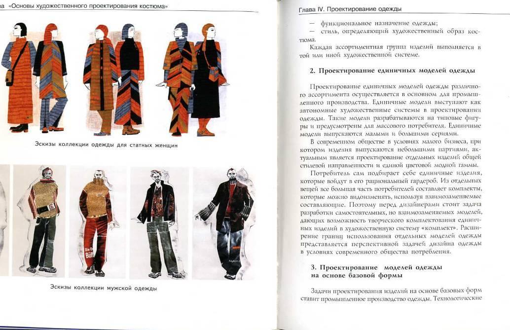 Основы художественного проектирования одежды реферат 9498