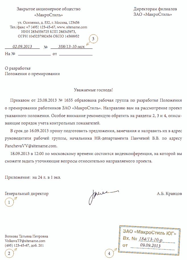 Как написать письмо о воозрате документов