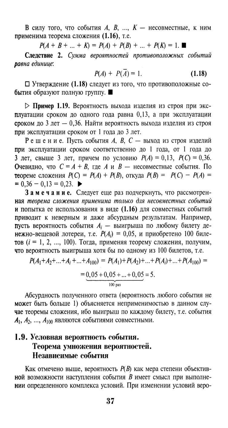 Геометрическое определение вероятности