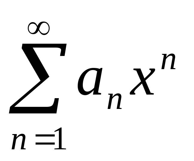 Задание на контрольную работу Задание №  Найти область сходимости степенного ряда