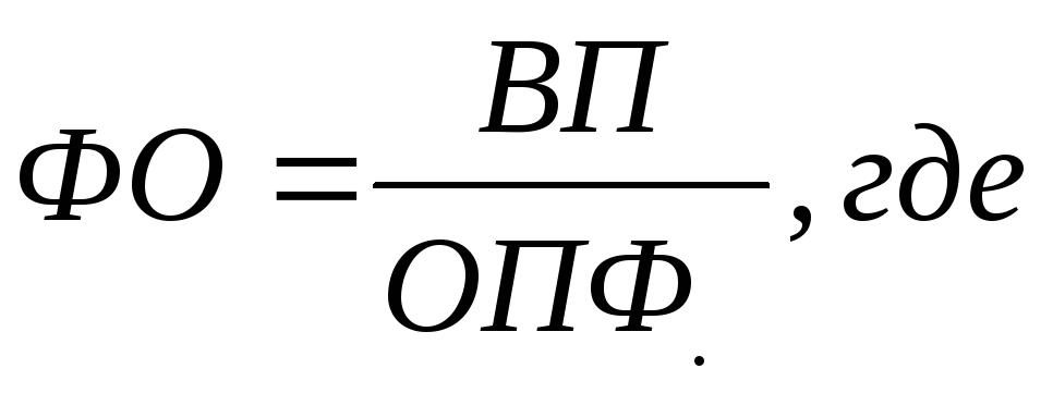 Как определить фондоотдачу формула