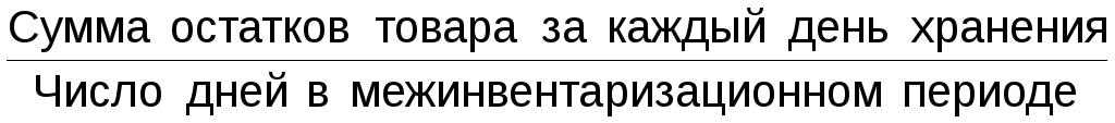 ТОРГ-14. Расходно-приходная накладная - скачать бланк и образец заполнения 2019 г.