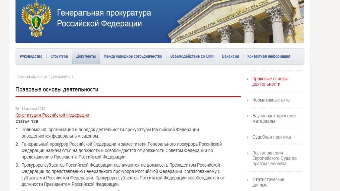 Гуценко правоохранительные органы скачать pdf