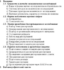Создание многоуровневых списков  диссертационного совета Оформление диссертации Подготовка доклада Защита диссертации Прохождение диссертации через ВАК России Библиографический список