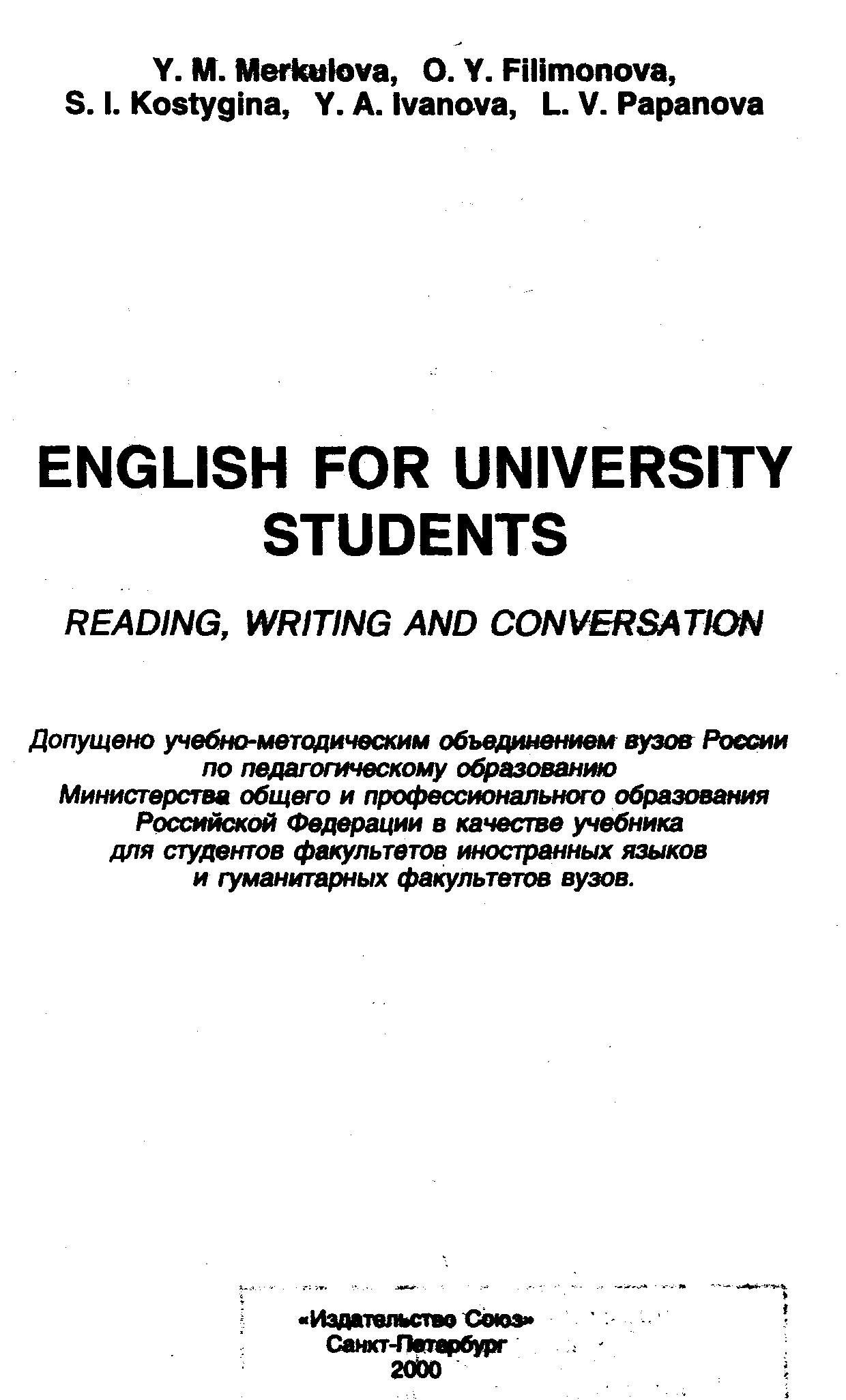 Меркулова english for university students скачать pdf