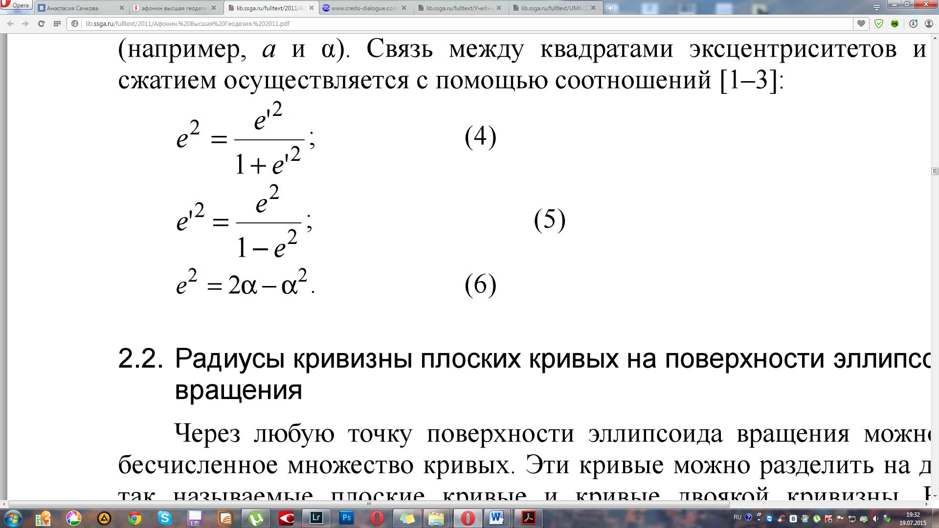 схема полярных координат в значениях пи