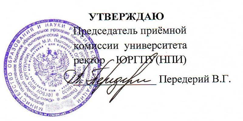 Новочеркасский политехнический институт списки подавших документы
